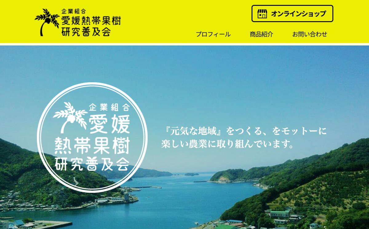 webサイト - 企業組合 愛媛熱帯果樹研究普及会